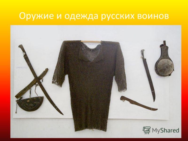 Оружие и одежда русских воинов