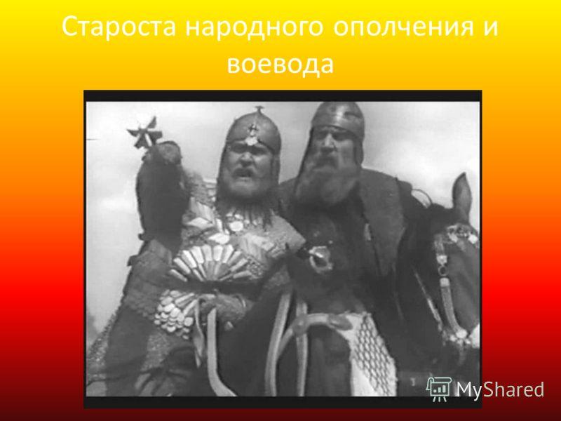 Староста народного ополчения и воевода