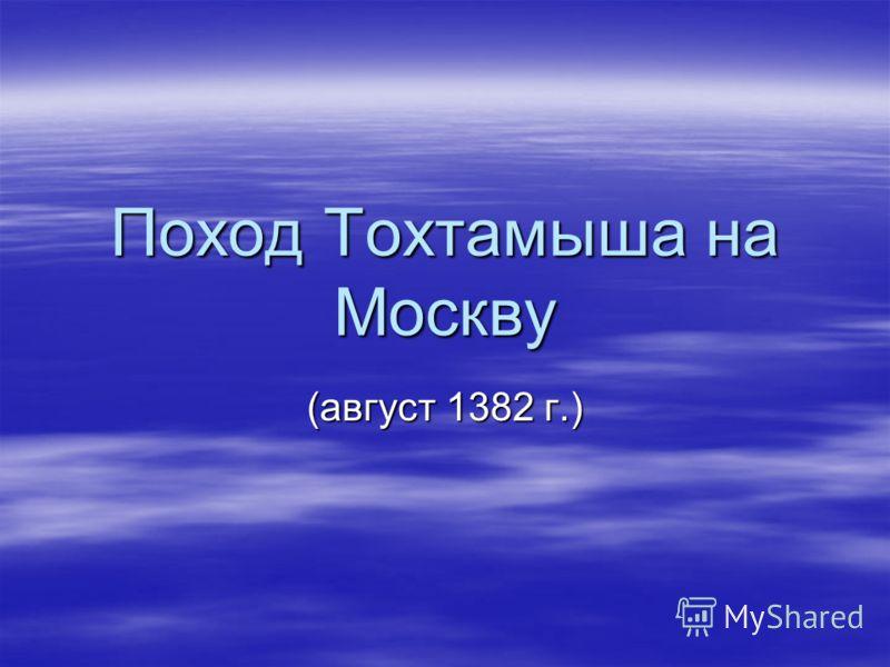 Поход Тохтамыша на Москву (август 1382 г.)