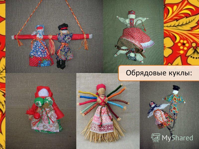 Обрядовые куклы:
