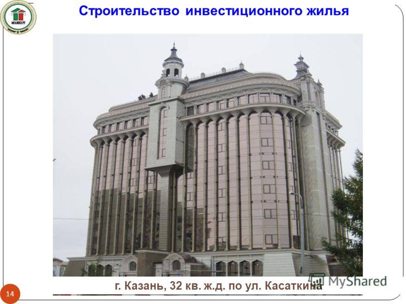 г. Казань, 32 кв. ж.д. по ул. Касаткина Строительство инвестиционного жилья 14