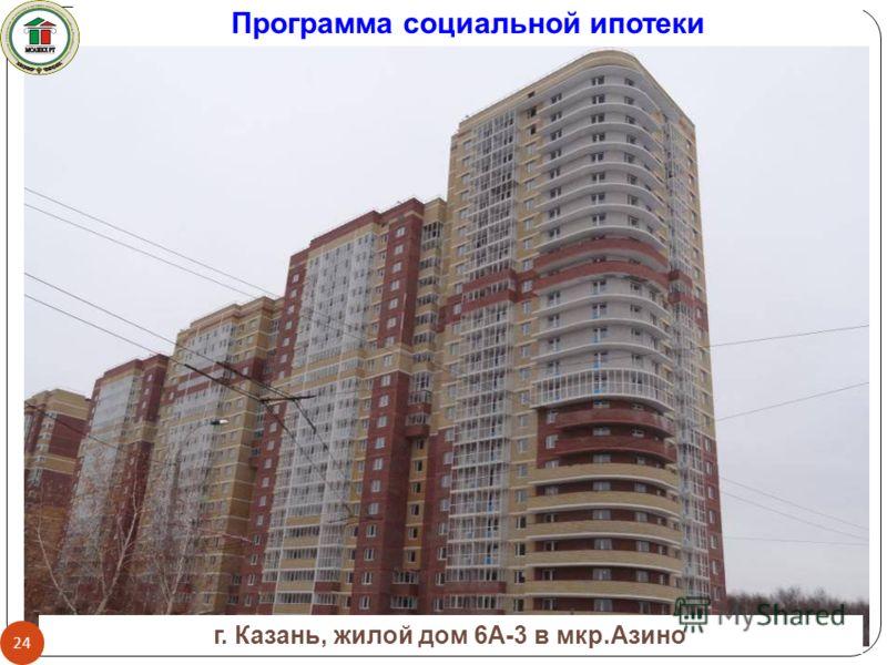 г. Казань, жилой дом 6А-3 в мкр.Азино Программа социальной ипотеки 24