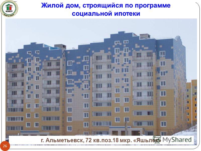 г. Альметьевск, 72 кв.поз.18 мкр. «Яшьлек» Жилой дом, строящийся по программе социальной ипотеки 26