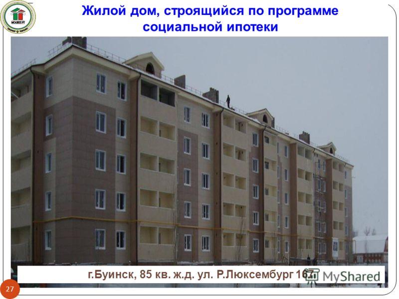 г.Буинск, 85 кв. ж.д. ул. Р.Люксембург 167 Жилой дом, строящийся по программе социальной ипотеки 27