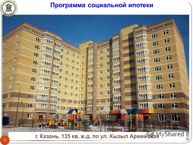 г. Казань, 135 кв. ж.д. по ул. Кызыл Армейская Программа социальной ипотеки 3