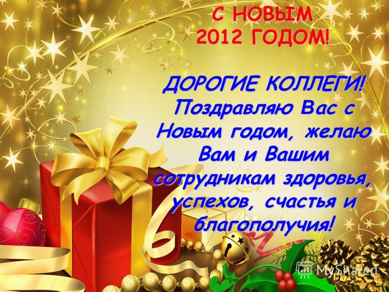 31 С НОВЫМ 2012 ГОДОМ! ДОРОГИЕ КОЛЛЕГИ! Поздравляю В ас с Новым годом, желаю Вам и Вашим сотрудникам здоровья, успехов, счастья и благополучия!