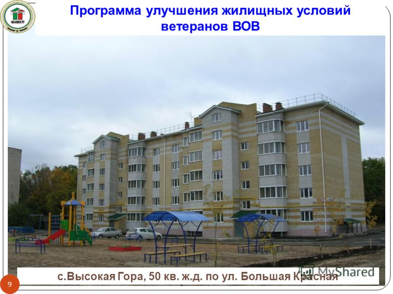 с.Высокая Гора, 50 кв. ж.д. по ул. Большая Красная 9 Программа улучшения жилищных условий ветеранов ВОВ