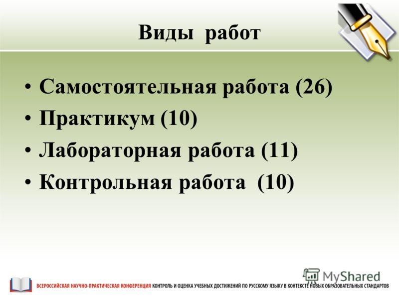 Виды работ Самостоятельная работа (26) Практикум (10) Лабораторная работа (11) Контрольная работа (10)