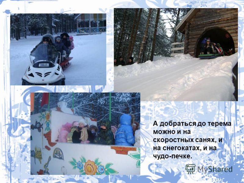 А добраться до терема можно и на скоростных санях, и на снегокатах, и на чудо-печке.