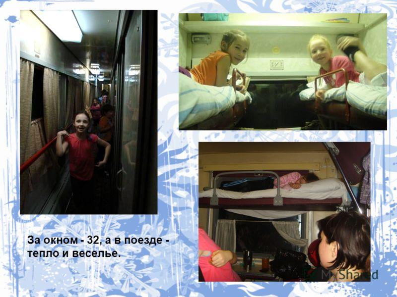 За окном - 32, а в поезде - тепло и веселье.