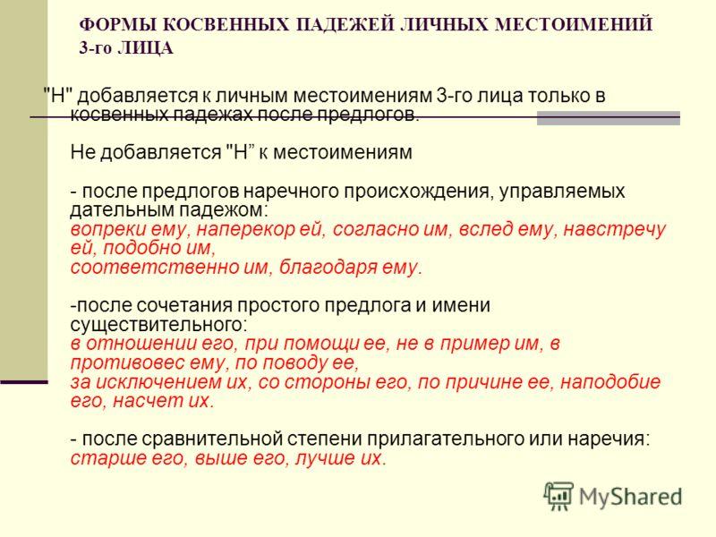 ФОРМЫ КОСВЕННЫХ ПАДЕЖЕЙ ЛИЧНЫХ МЕСТОИМЕНИЙ 3-го ЛИЦА