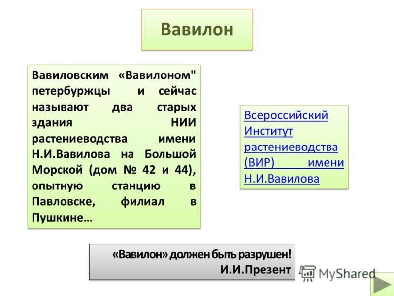 Вавилон «Вавилон» должен быть разрушен! И.И.Презент «Вавилон» должен быть разрушен! И.И.Презент Вавиловским «Вавилоном