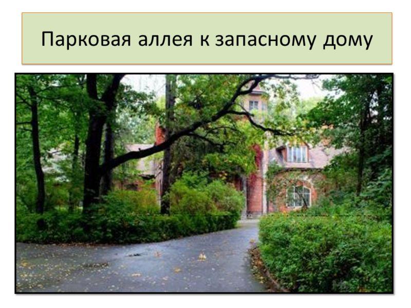 Парковая аллея к запасному дому