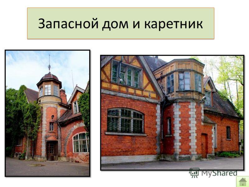 Запасной дом и каретник