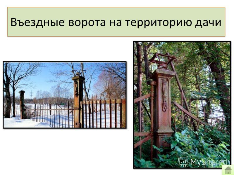 Въездные ворота на территорию дачи