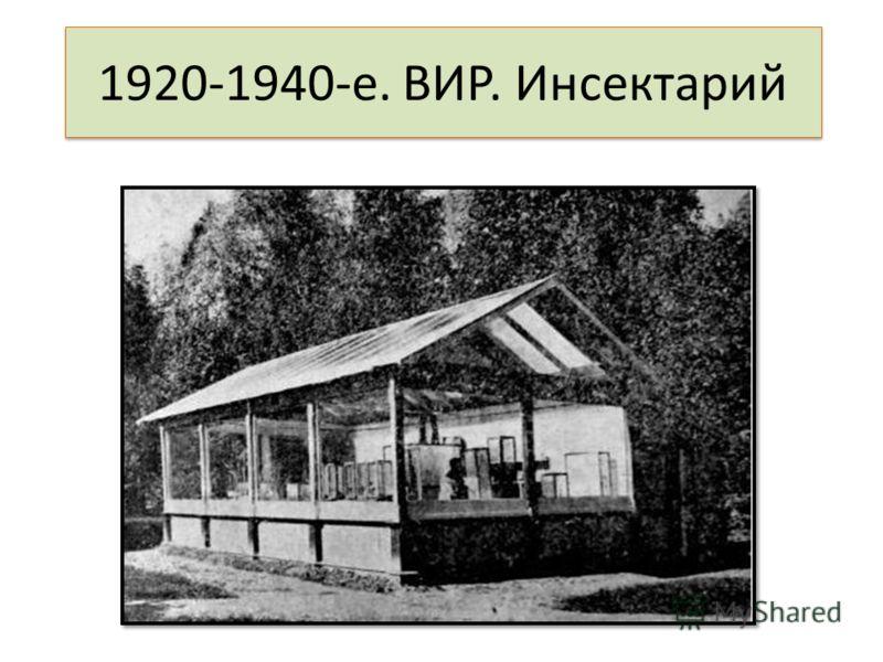1920-1940-е. ВИР. Инсектарий