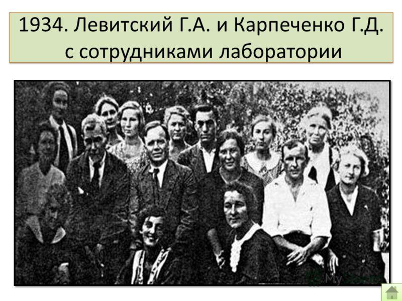 1934. Левитский Г.А. и Карпеченко Г.Д. с сотрудниками лаборатории
