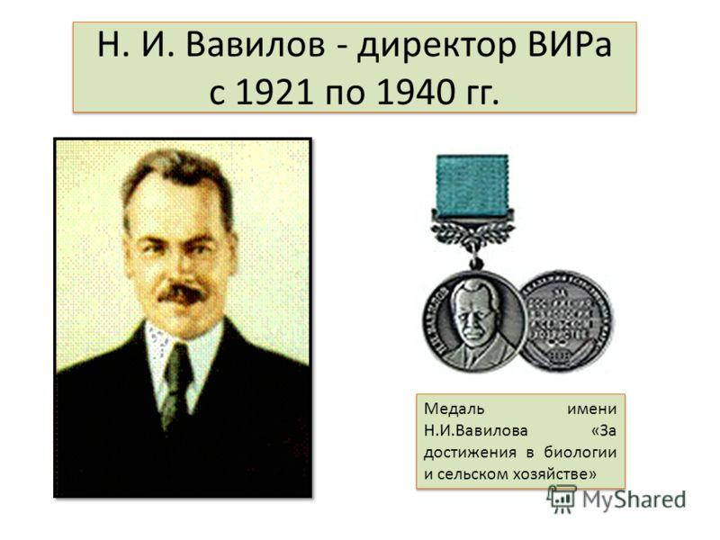 Н. И. Вавилов - директор ВИРа с 1921 по 1940 гг. Медаль имени Н.И.Вавилова «За достижения в биологии и сельском хозяйстве»