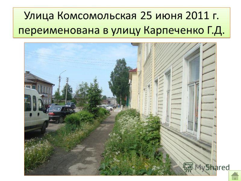 Улица Комсомольская 25 июня 2011 г. переименована в улицу Карпеченко Г.Д.