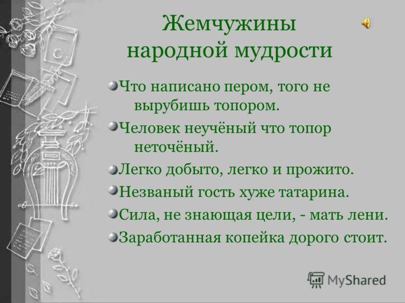 написано пером не вырубишь топором: