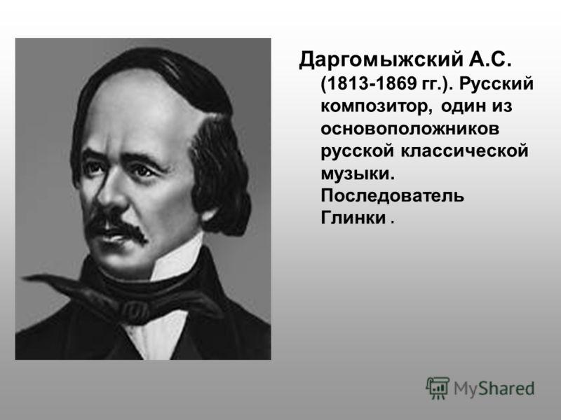 ГЛИНКА Михаил Иванович 1804- 1855гг., русский композитор, родоначальник русской классической музыки.