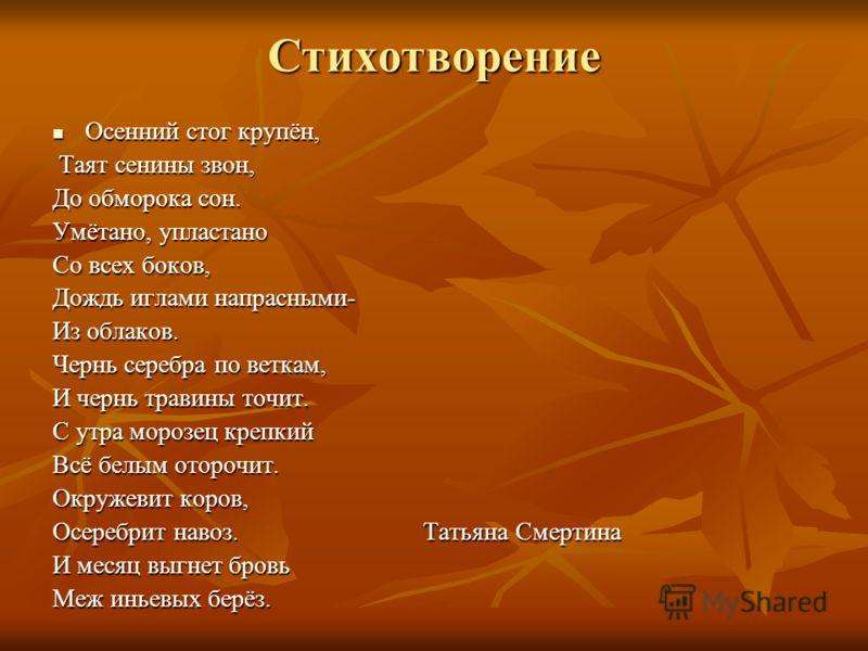 Стихотворение Осенний стог крупён, Осенний стог крупён, Таят сенины звон, Таят сенины звон, До обморока сон. Умётано, упластано Со всех боков, Дождь иглами напрасными- Из облаков. Чернь серебра по веткам, И чернь травины точит. С утра морозец крепкий