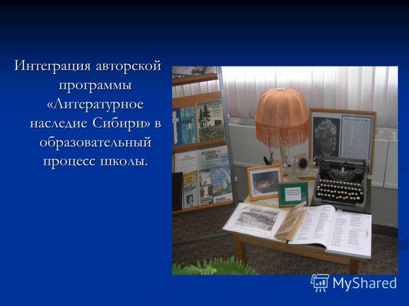 Интеграция авторской программы «Литературное наследие Сибири» в образовательный процесс школы.