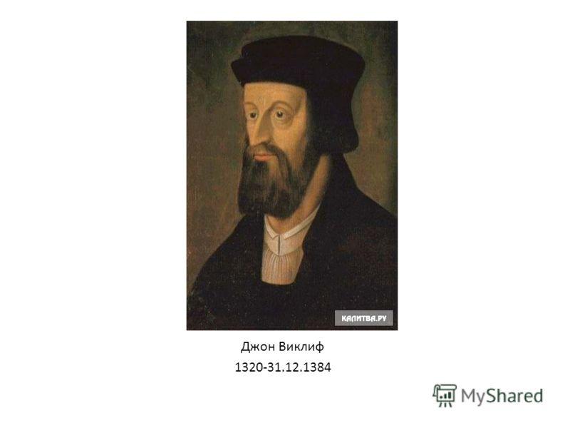 Джон Виклиф 1320-31.12.1384