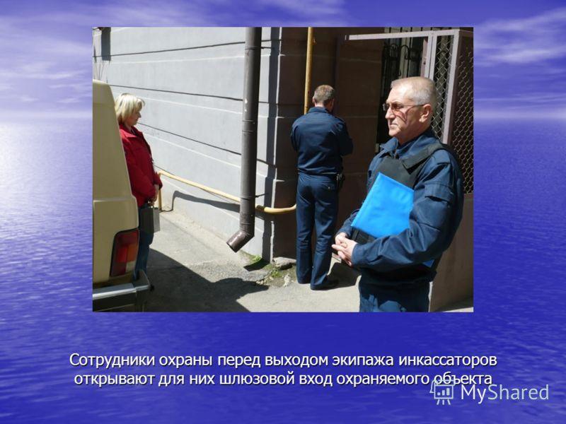 Сотрудники охраны перед выходом экипажа инкассаторов открывают для них шлюзовой вход охраняемого объекта