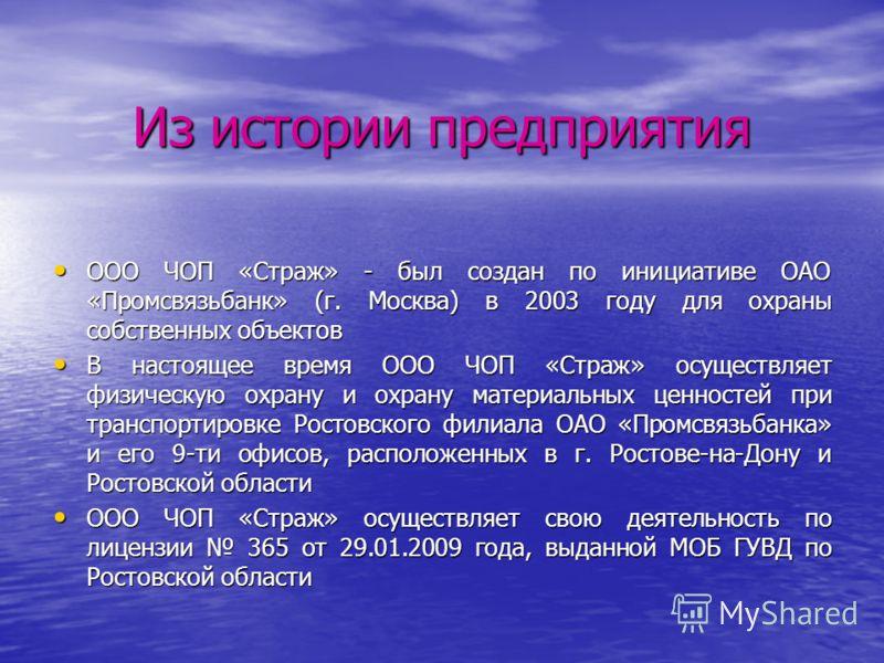 Из истории предприятия ООО ЧОП «Страж» - был создан по инициативе ОАО «Промсвязьбанк» (г. Москва) в 2003 году для охраны собственных объектов ООО ЧОП «Страж» - был создан по инициативе ОАО «Промсвязьбанк» (г. Москва) в 2003 году для охраны собственны