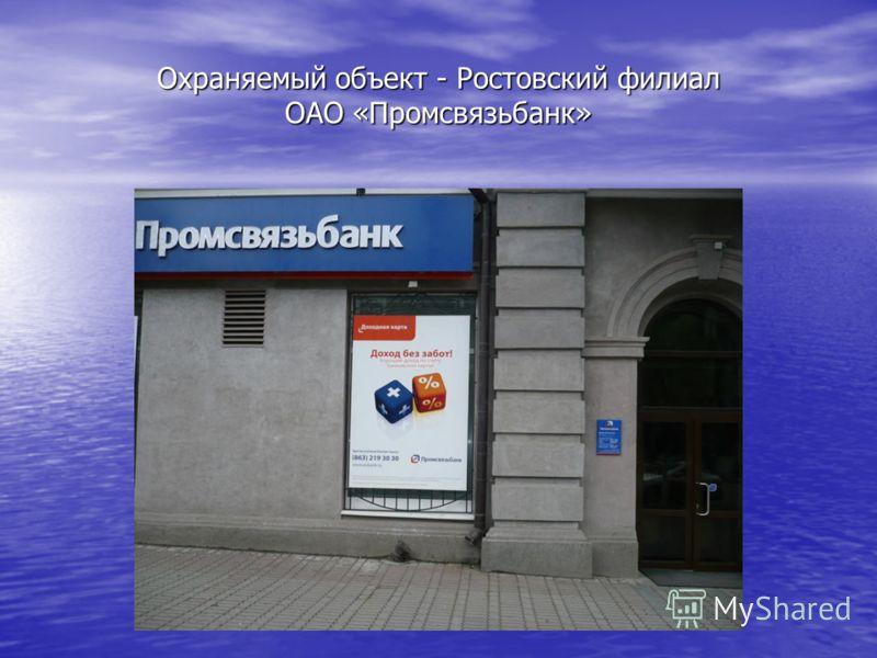 Охраняемый объект - Ростовский филиал ОАО «Промсвязьбанк»