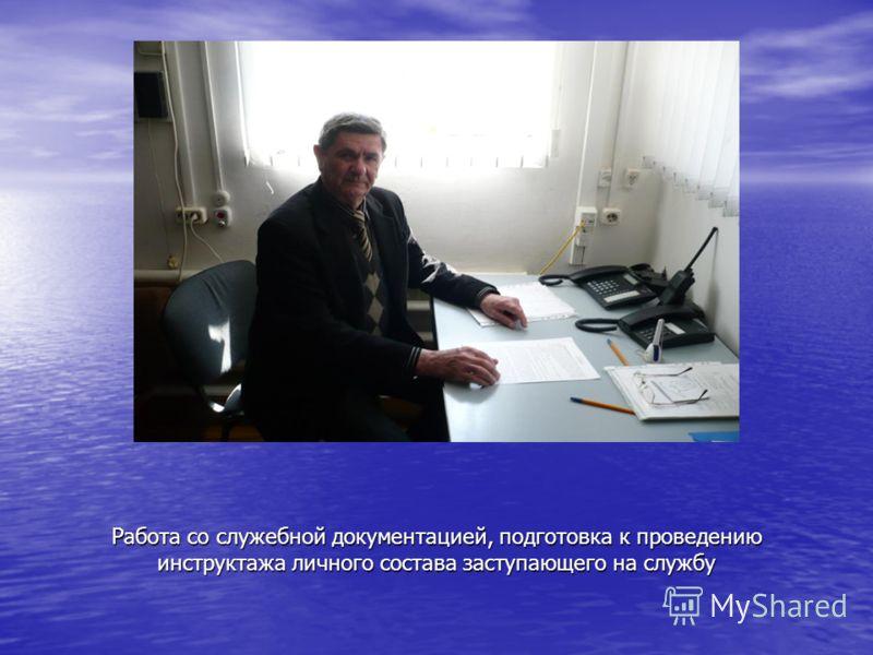 Работа со служебной документацией, подготовка к проведению инструктажа личного состава заступающего на службу