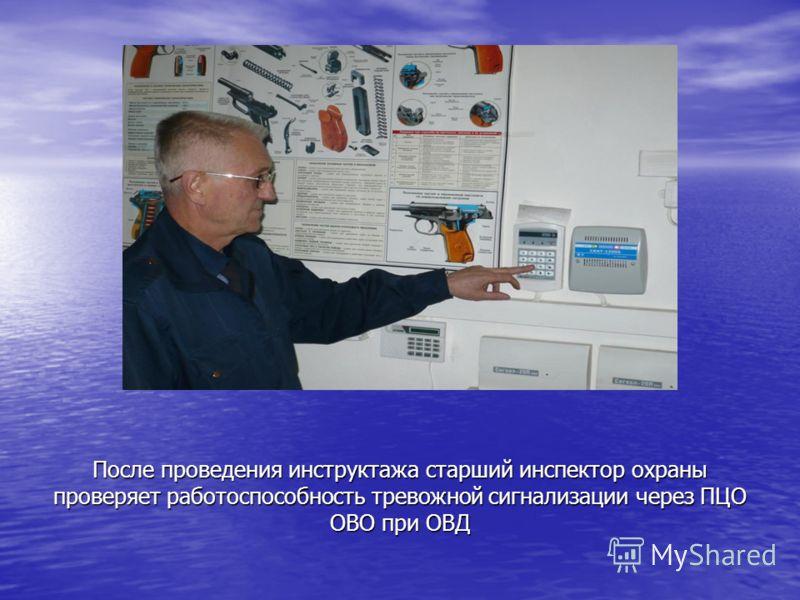 После проведения инструктажа старший инспектор охраны проверяет работоспособность тревожной сигнализации через ПЦО ОВО при ОВД