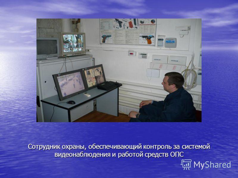 Сотрудник охраны, обеспечивающий контроль за системой видеонаблюдения и работой средств ОПС