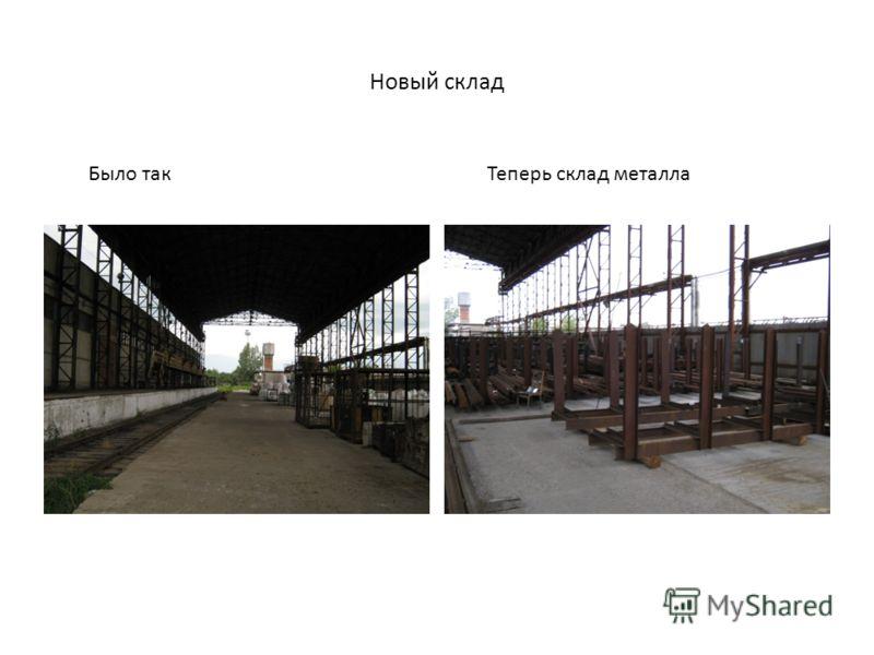 Новый склад Было такТеперь склад металла