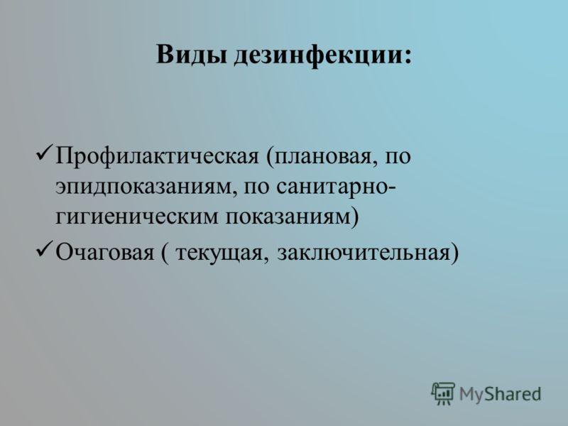 Презентация На Тему Дезинфекция И Стерилизация Медицинского Инструментария