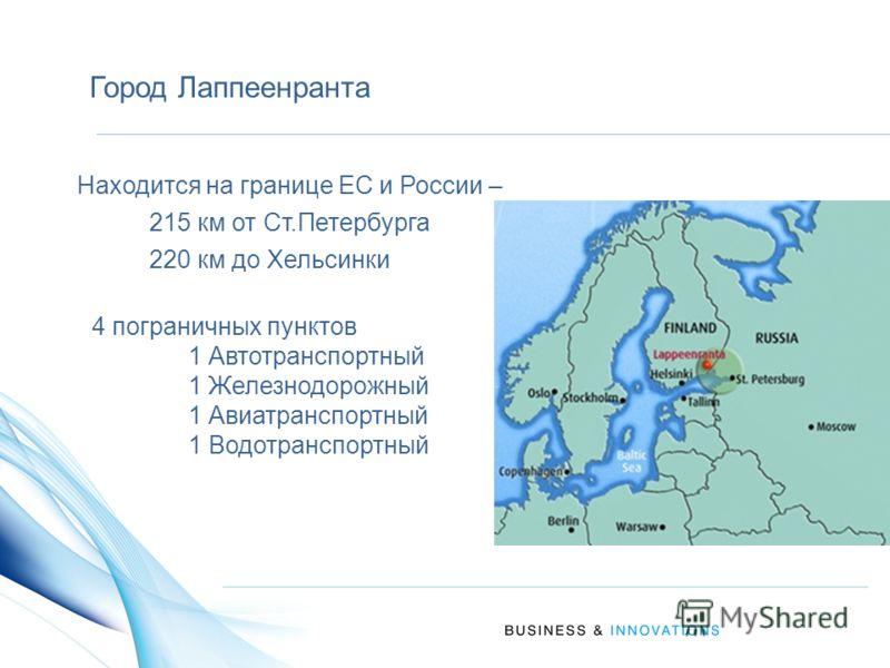 Город Лаппеенранта Находится на границе ЕС и России – 215 км от Ст.Петербурга 220 км до Хельсинки 4 пограничных пунктов 1 Автотранспортный 1 Железнодорожный 1 Авиатранспортный 1 Водотранспортный
