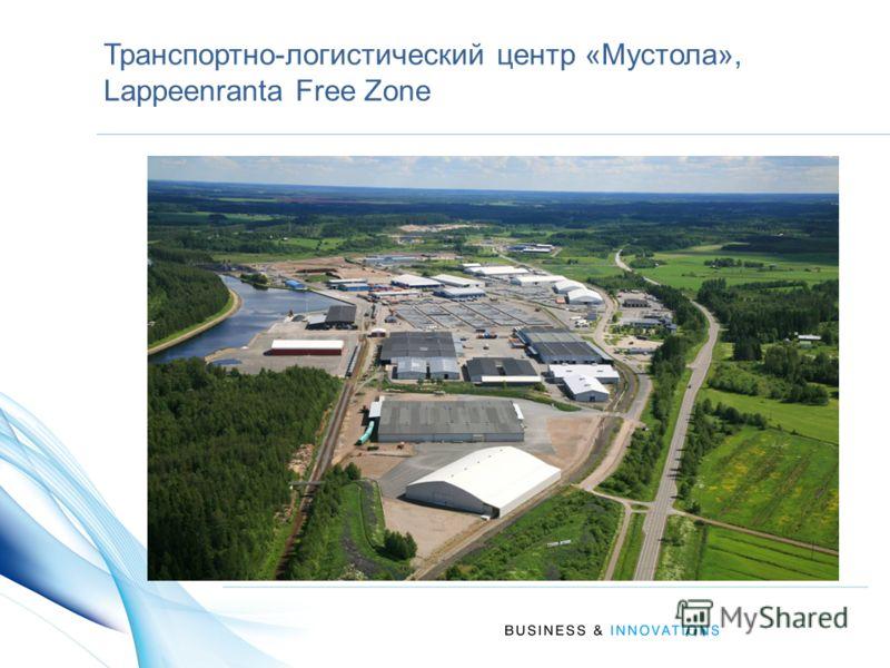 Транспортно-логистический центр «Мустола», Lappeenranta Free Zone