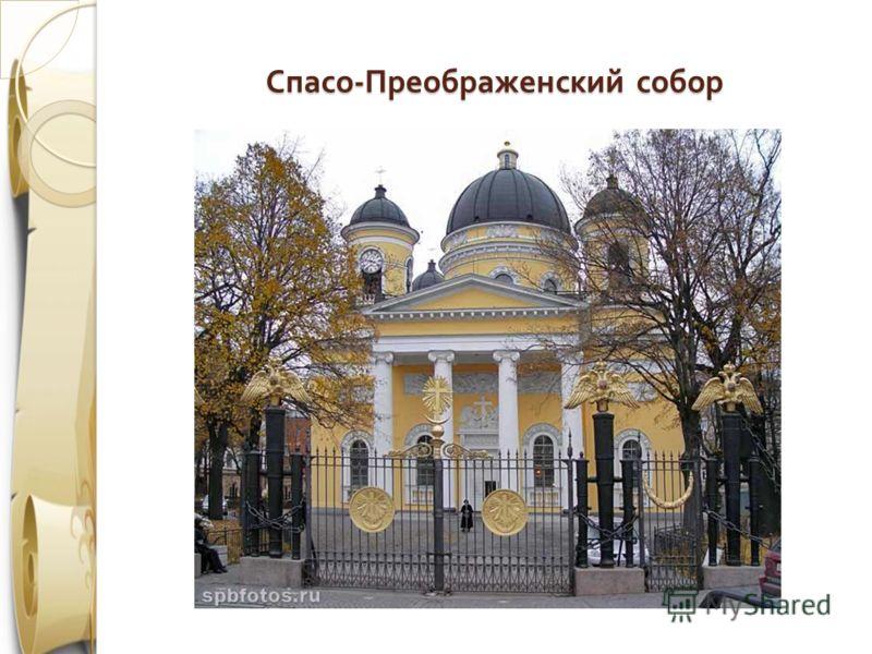 Спасо - Преображенский собор 1763 год