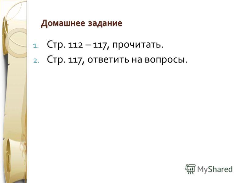 Домашнее задание 1. Стр. 112 – 117, прочитать. 2. Стр. 117, ответить на вопросы. 1763 год