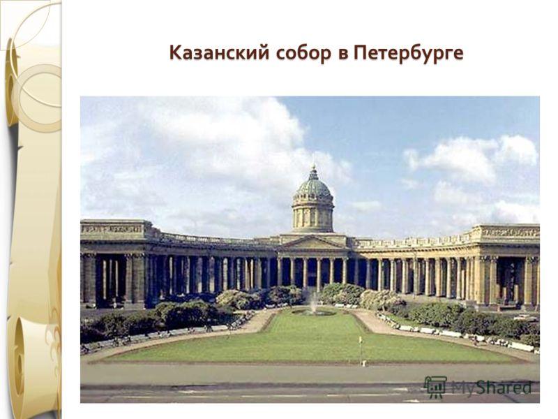 Казанский собор в Петербурге 1763 год