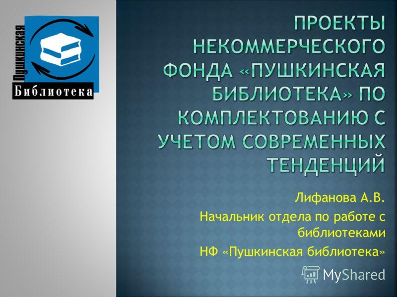 Лифанова А.В. Начальник отдела по работе с библиотеками НФ «Пушкинская библиотека»