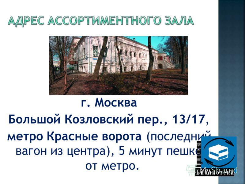 г. Москва Большой Козловский пер., 13/17, метро Красные ворота (последний вагон из центра), 5 минут пешком от метро.