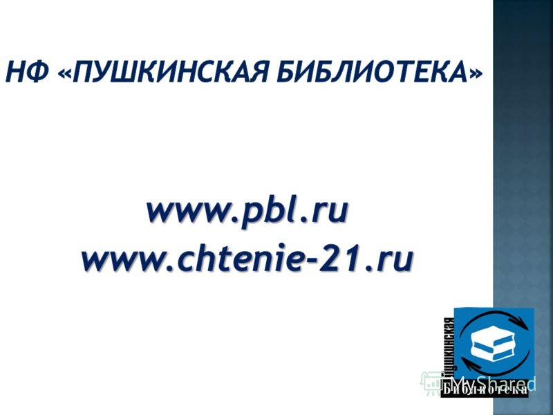 www.pbl.ruwww.chtenie-21.ru