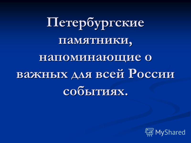 Петербургские памятники, напоминающие о важных для всей России событиях.