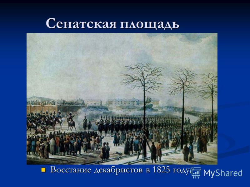 Сенатская площадь Восстание декабристов в 1825 году. Восстание декабристов в 1825 году.