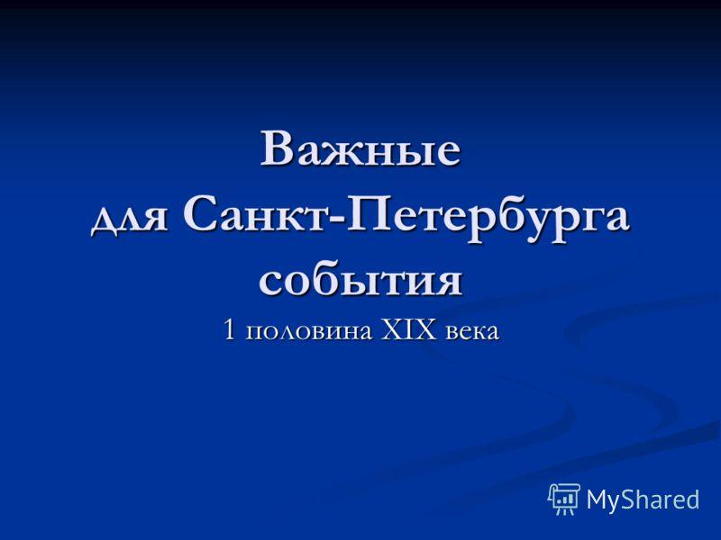 Важные для Санкт-Петербурга события 1 половина XIX века
