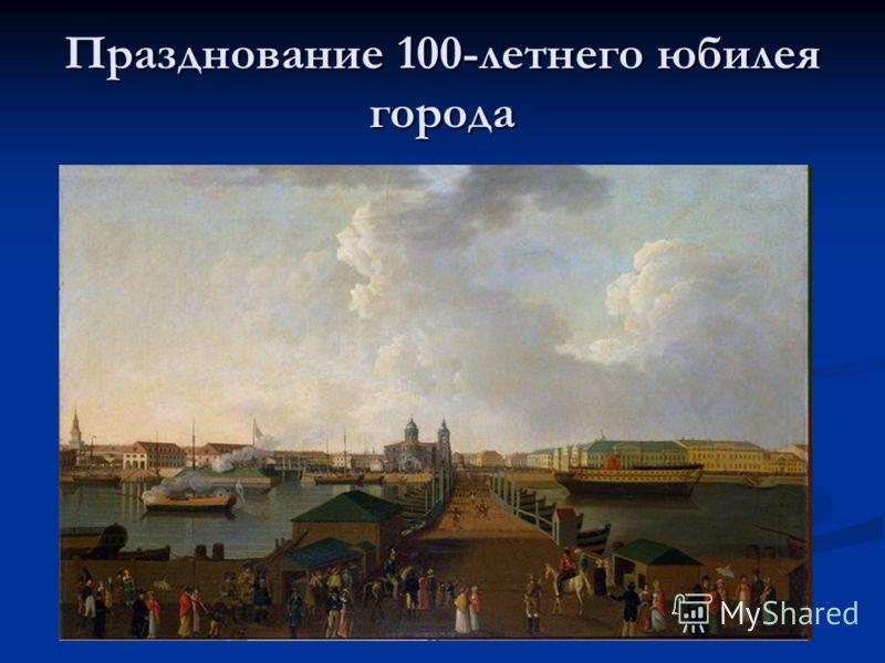Празднование 100-летнего юбилея города