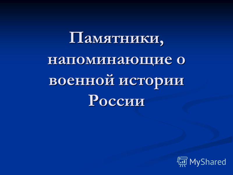 Памятники, напоминающие о военной истории России