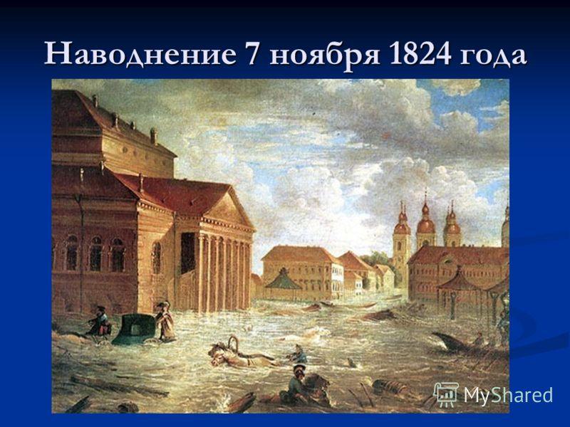 Наводнение 7 ноября 1824 года